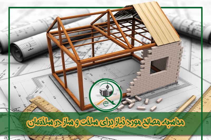 مصالح مورد نياز برای ساخت و ساز ساختمان چگونه محاسبه می شود؟