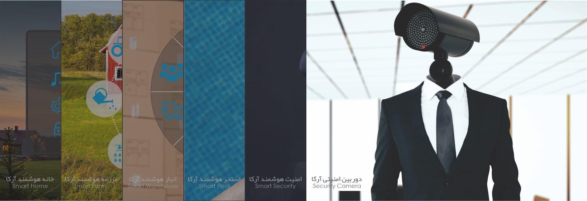 دوربین امنیتی آرکا