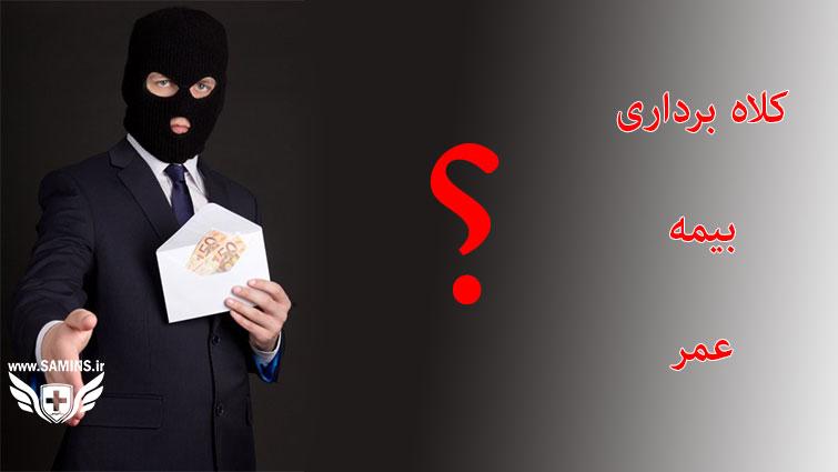 کلاهبرداری بیمه | کلاهبرداری بیمه عمر سامان