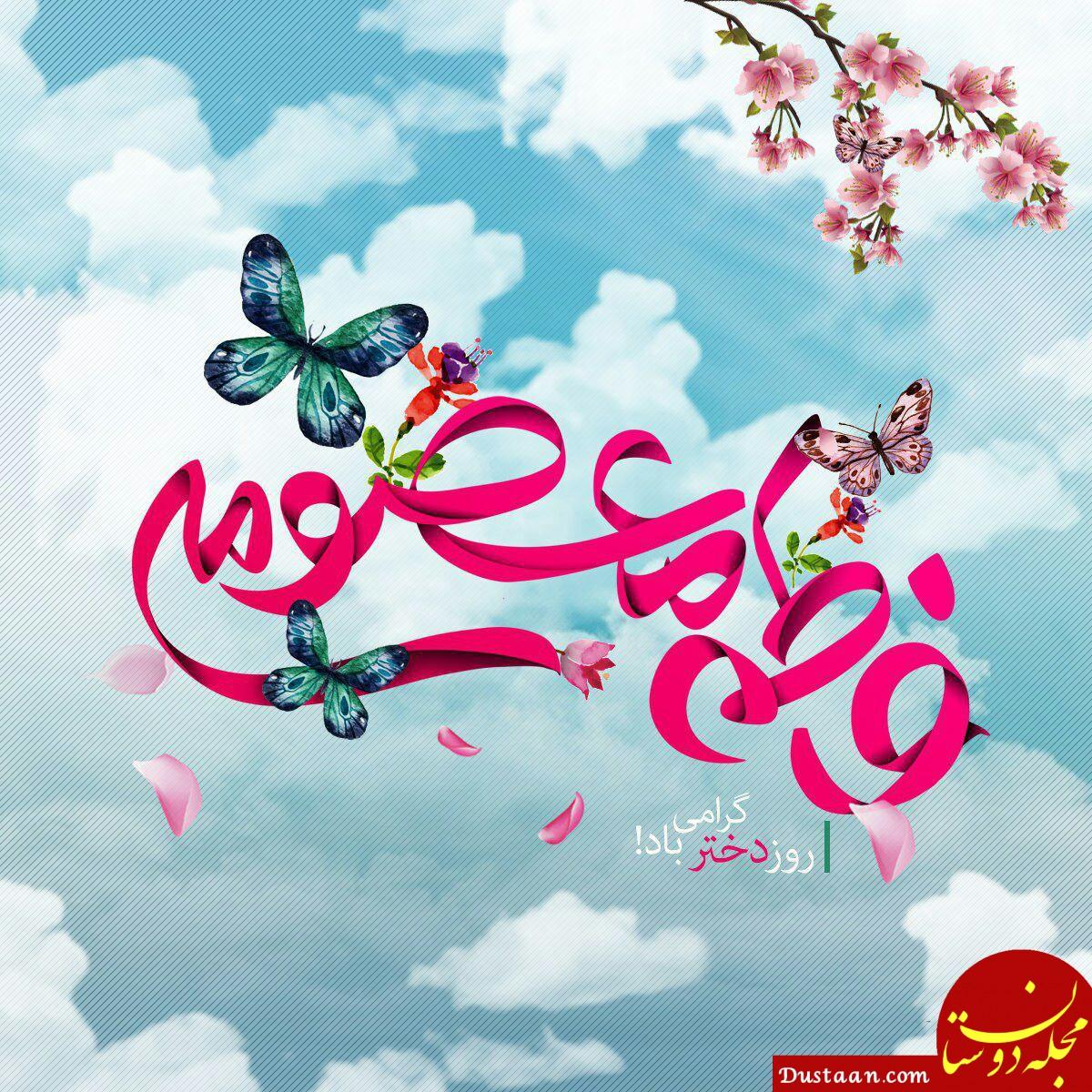 میلاد حضرت معصومه (ص) و روز دختر مبارک باد