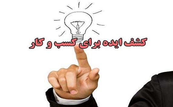 ایده.jpg