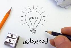 انتخاب ایده و موضوع سرمایه گذاری
