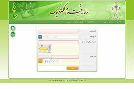 فراهم شدن امکان ثبت نام ثنا توسط دفاتر اسنادرسمی