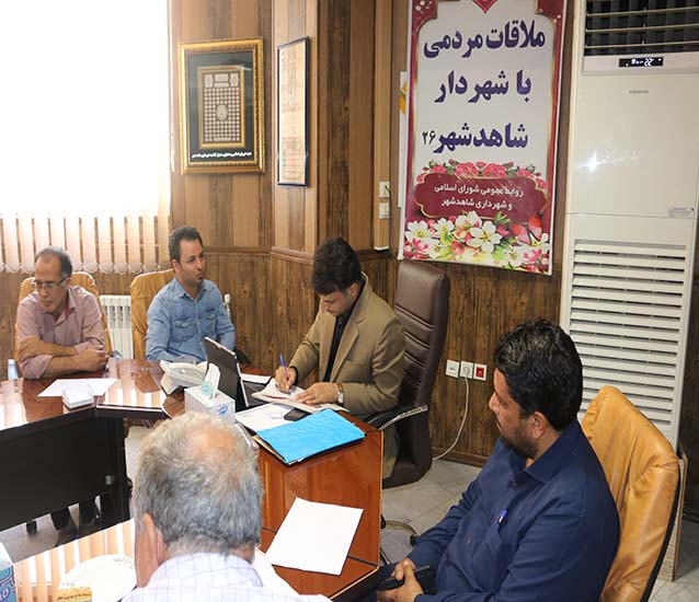 بیست و ششمین ملاقات هفتگی شهردار با مردم شاهدشهر