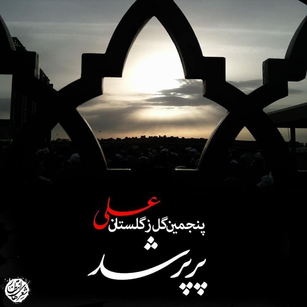 پیام تسلیت اعضاء شورای اسلامی وشهردار شاهدشهر