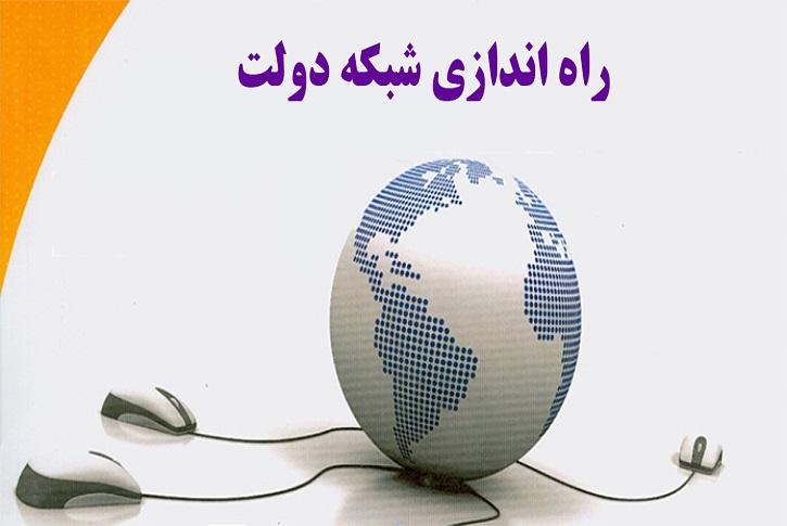 شبکه دولت استانداری تهران بر روی شبکه شهرداری شاهدشهر مستقر شد