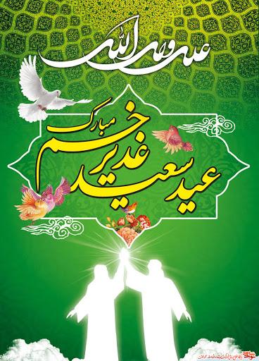 پیام تبریک شهردار و رئیس شورای اسلامی شاهدشهر به مناسبت فرارسیدن عید سعید غدیر خم