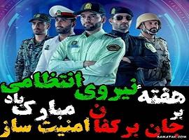تبریک رئیس و اعضای شورای اسلامی به مناسبت پاسداشت هفته نیروی انتظامی