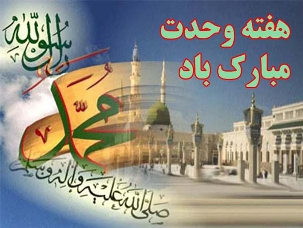 پیام تبریک رئیس و اعضای شورای اسلامی شاهدشهر به مناسبت آغاز هفته وحدت و میلاد پیامبر اعظم صلی الله علیه و آله وسلم