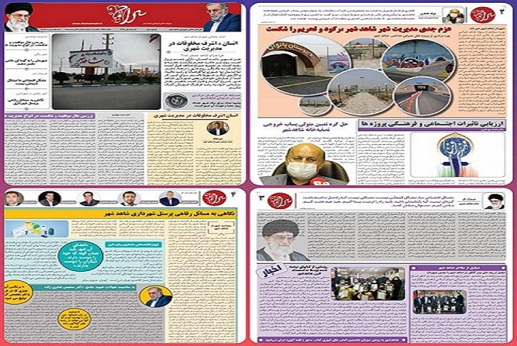 ورود سراج شاهدشهر خبرنامه داخلی شهرداری به عرصه رسانه