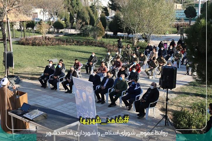 مراسم پاسداشت اولین سالگرد شهادت سردار سلیمانی در شاهدشهر