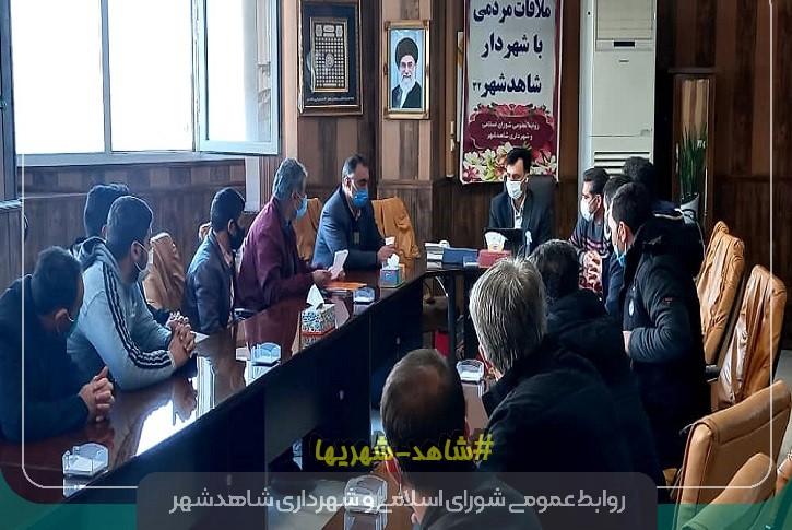 برگزاری جلسه ملاقات هفتگی شهردار شاهدشهر با شهروندان