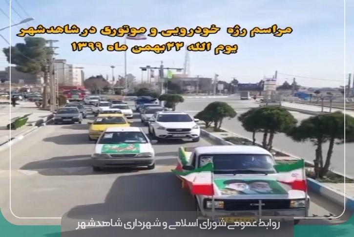 راهپیمایی ۲۲ بهمن در قالب رژه خودرویی در شاهدشهر برگزار شد