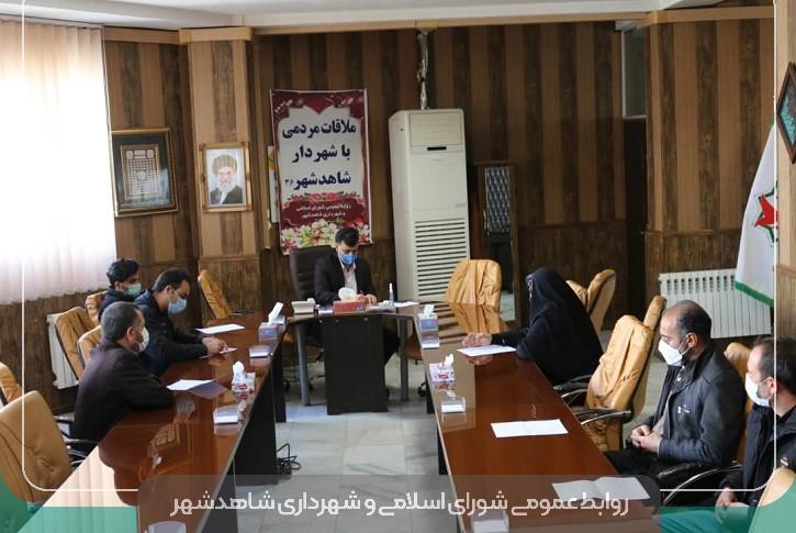 دیدار مردمی شهردار مهندس سلمانی با شهروندان شاهدشهر