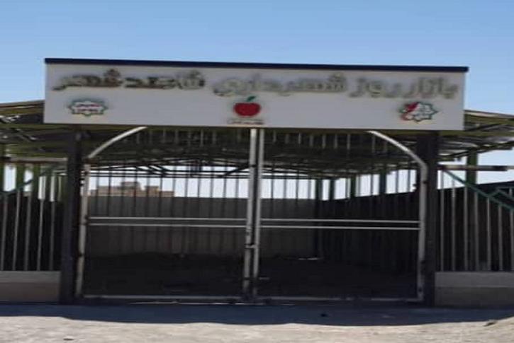 راه اندازی بازار روز شهرداری گامی مؤثر در جهت رفاه حال شهروندان شاهدشهر