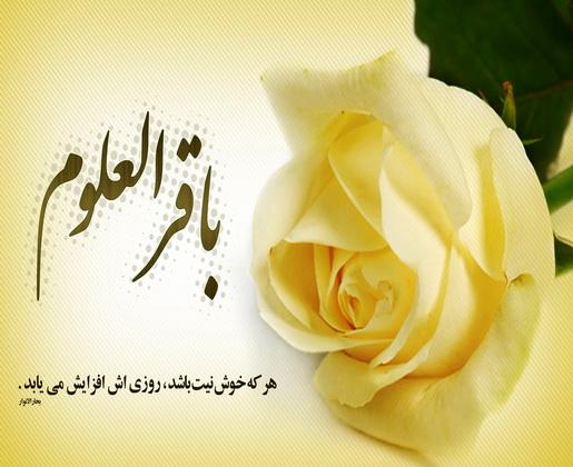 تبریک میلاد با سعادت امام باقر (ع)