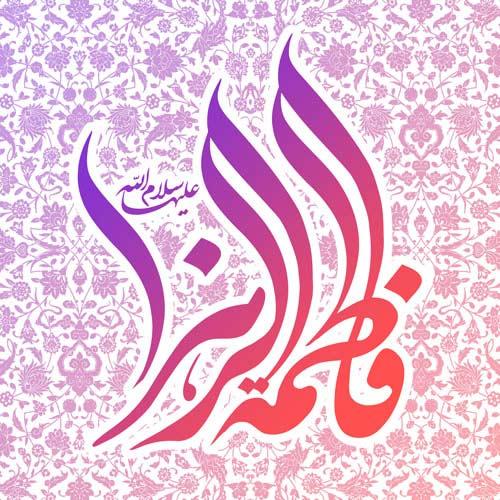 پیام تبریک شهردار به مناسبت میلاد حضرت فاطمه زهرا (س)