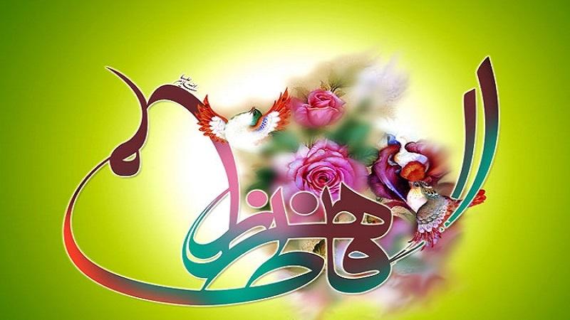 پيام تبریک رئیس و اعضای شورای اسلامی شاهدشهر به مناسبت ولادت حضرت زهرا(س)