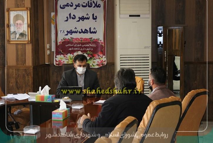 بیست و هشتمین ملاقات هفتگی شهردار با شهروندان شاهدشهر