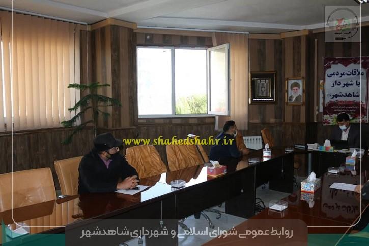 برگزاری بیست و هفتمین ملاقات هفتگی شهردار با شهروندان شاهدشهر