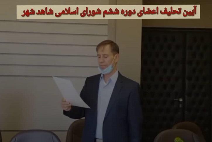 آیین تحلیف اعضای دوره ششم شورای اسلامی شهر در فرمانداری برگزار شد