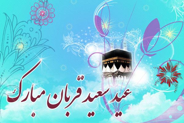 پیام تبریک شهردار و رئیس شورای اسلامی شاهدشهر به مناسبت فرارسیدن عید سعید قربان