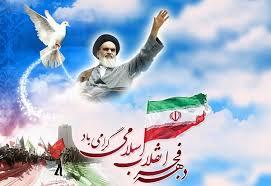پیام تبریک شهردار به مناسبت سالگرد پيروزي شكوهمند انقلاب اسلامي ايران