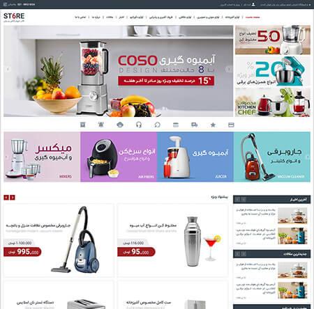 سایت فروشگاهی کد 5085