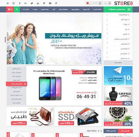 سایت فروشگاهی کد 5087