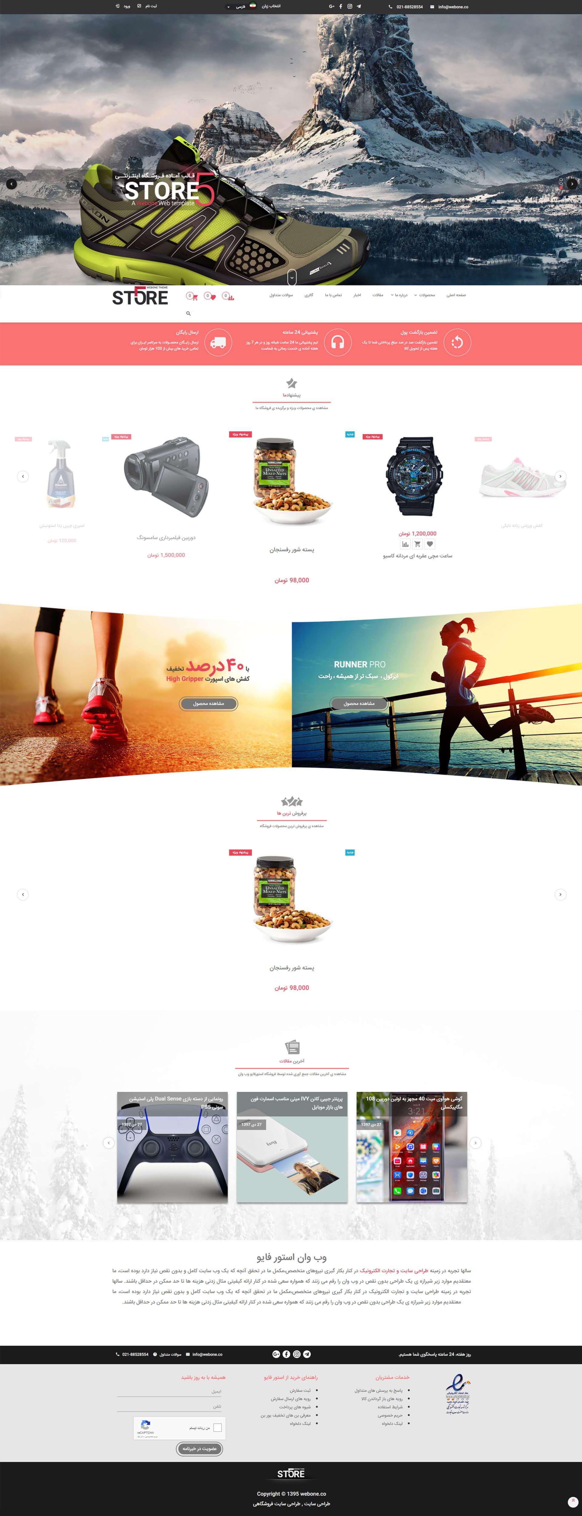 سایت فروشگاهی کد 5091