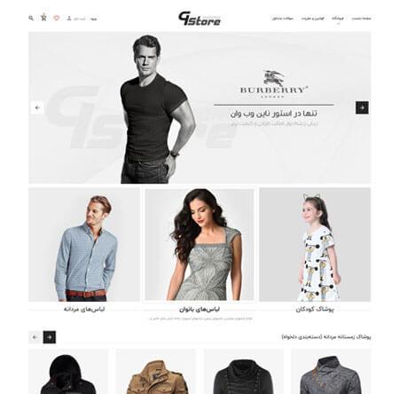 سایت فروشگاهی کد 5094