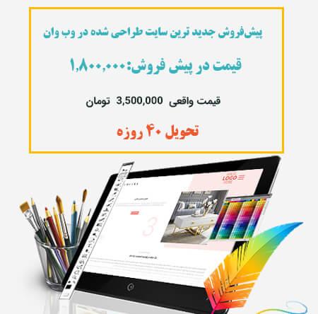سایت فروشگاهی کد 5097