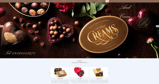 سایت شکلات قندیل