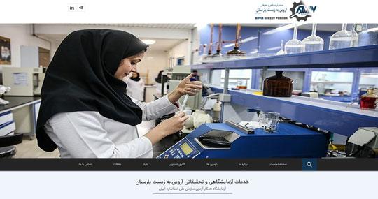 طراحی سایت آروین به زیست پارسیان
