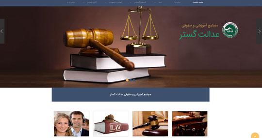 وب سایت عدالت گستر