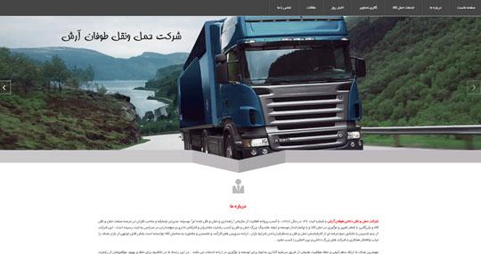 حمل و نقل داخلی طوفان آرش
