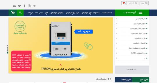 سایت فروشگاهی برق خورشیدی