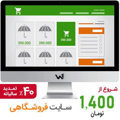 طراحی سایت فروشگاهی ارزان | خرید سایت آماده فروشگاهی