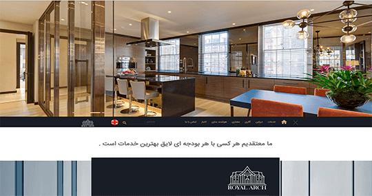 طراحی سایت رویال آرک