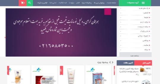 سایت فروشگاهی داروسلام