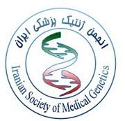 انجمن ژنتیک پزشکی ایران