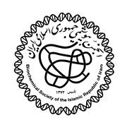 انجمن علمی بیوشیمی ایران