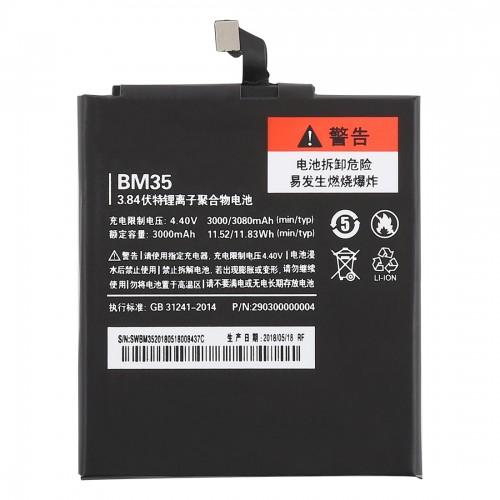 باتری-گوشی-موبایل-شیائومی-می-فور-سی-Xiaomi-Mi-4c.jpg