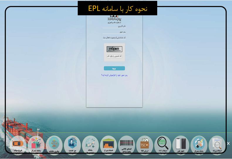 نحوه کار با سامانه EPL