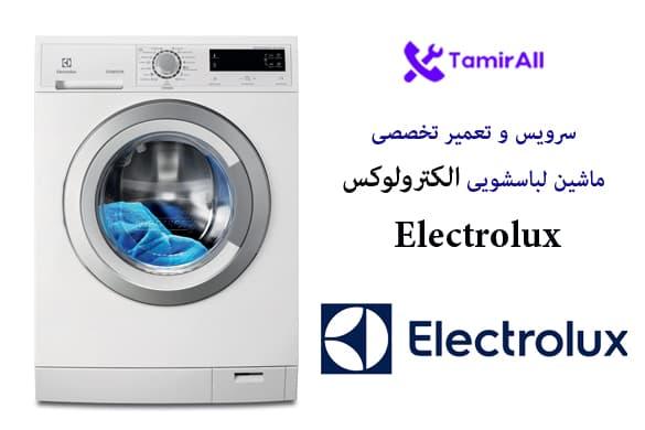 تعمیر ماشین لباسشویی الکترولوکس | تعمیرآل