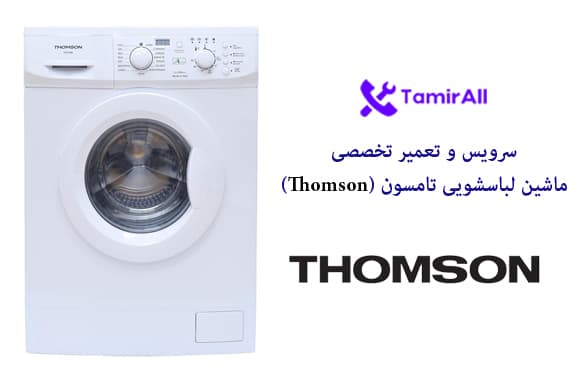 تعمیر ماشین لباسشویی تامسون (Thomson) | تعمیرآل