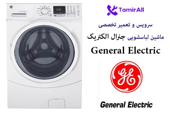 تعمیر ماشین لباسشویی جنرال الکتریک | تعمیرآل