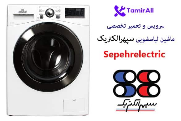 تعمیر ماشین لباسشویی سپهرالکتریک | تعمیرآل