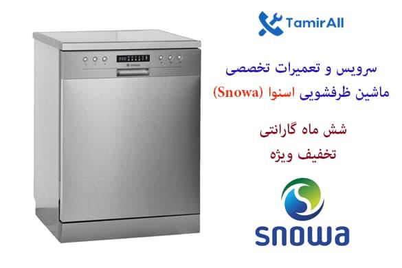 تعمیر ماشین ظرفشویی اسنوا (Snowa)