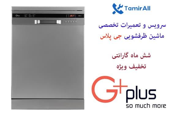 تعمیر ماشین ظرفشویی جی پلاس